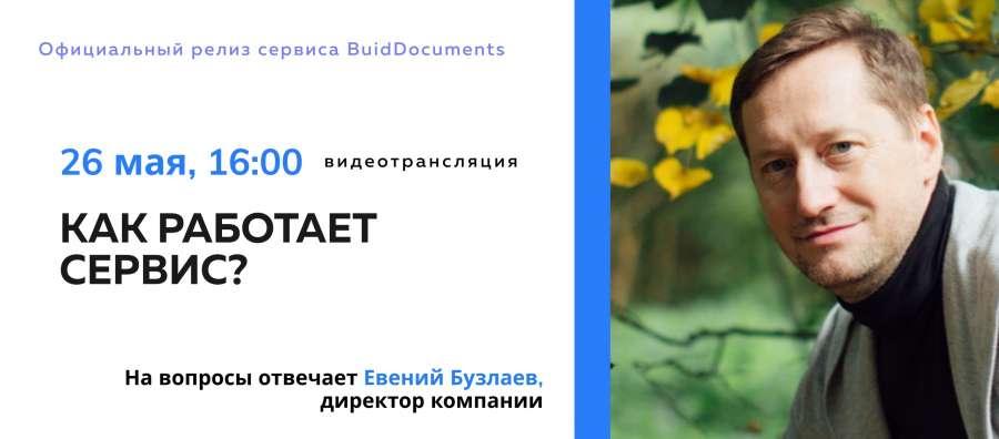 Для того, чтобы побольше узнать о нашем сервисе посмотрите прямой эфир с основателем BuildDocuments