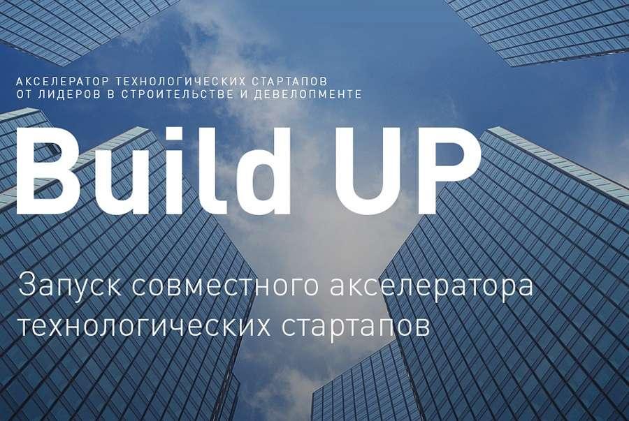 О чем говорили лидеры строительной отрасли на Build Up Open Day? ч.3